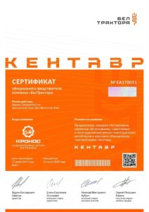 661172899_w640_h640_beltraktora_kronos_sertifikat