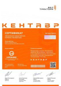 661201510_w640_h640_beltraktora_kronos_sertifikat