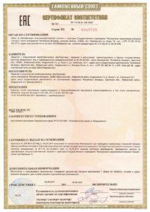 661201511_w640_h640_sertif_motobloki_1